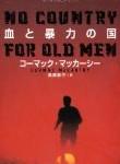 「血と暴力の国/NO COUNTRY FOR OLD MEN」 コーマック・マッカーシー 感想 ネタバレ