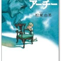 安楽椅子探偵アーチー 松尾由美